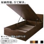 跳ね上げベッド 大容量収納 ベッドフレームのみ 縦開き シングル 送料無料