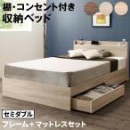 収納ベッド ベッド セミダブル ベット マットレス付き マットレスセット ボンネルコイル ポケットコイル 収納 セミダブルベッド 送料無料