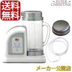 〜水素吸入セット付属〜水素水生成器 ルルドハイドロフィクス /日本製/高濃度水素水サーバー/水素キーパー付属