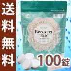 薬用リカバリータブ 100錠入重炭酸浴/足湯/炭酸/リンゴ酸/Recovery Tab/重炭酸ナノ/炭酸泉