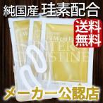 レクステラ Siマイクロパッチ(4パウチ 8シート入り) 珪素 ケイ素 シリカ ケイ酸 水晶由来 アイシート アイケア マイクロニードル 日本製