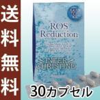 ロスリダクション 30カプセル   水素サプリメント Ros Reduction メーカー公認販売店
