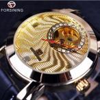 腕時計 メンズ ブランド ゴールド 送料無料 おしゃれ FORSINING 自動巻き腕時計