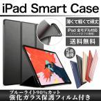 iPad ケース 第8世代 第6世代 第7世代 おしゃれ 衝撃 強化ガラスフィルムセット Air4