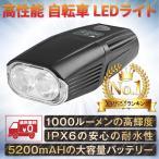自転車 ライト led usb 充電式 1000LM 5200mAh 明るい ヘッドライト 防水 ハンドル取り付け 工具不要 人気 おすすめ 送料無料
