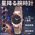 腕時計 レディース 安い おしゃれ レディースウォッチ 星空 ファッション時計