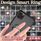 スマホリング バンカーリング おしゃれ 薄型 車載ホルダー 手帳型 iphone android