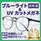 PCメガネ ブルーライトカット おしゃれ 眼鏡 レディース メンズ 在宅勤務 テレワーク パソコン