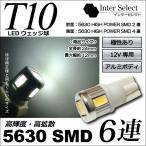 T10 LED 5630 SMD 6連 - ホワイト / 白 一球売り ポジションランプ マップランプ ナンバー灯 等 12V 車 LEDバルブ