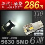 お試し価格 / T10 LED 5630 SMD 6連 - ホワイト / 白 一球売り ポジションランプ マップランプ ナンバー灯 等 12V 車 LEDバルブ