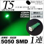 T5 LED 緑 グリーン 5050 SMD 1連 / 1球単品 拡散性 LEDバルブ 12V車 メーター球 エアコン球 インパネ