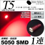 T5 LED 赤 レッド 5050 SMD 1連 / 1球単品 拡散性 LEDバルブ 12V車 メーター球 エアコン球 インパネ