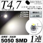 T4.7 マイクロLED 白 ホワイト 5050 SMD 1連 / micro球 1球単品 拡散性 LEDバルブ 12V車 メーター球 エアコン球 インパネ