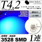 T4.2 マイクロLED 青 ブルー 3528 SMD 1連 / micro球 1球単品 拡散性 LEDバルブ 12V車 メーター球 エアコン球 インパネ