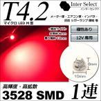 T4.2 マイクロLED 赤 レッド 3528 SMD 1連 / micro球 1球単品 拡散性 LEDバルブ 12V車 メーター球 エアコン球 インパネ