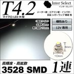 T4.2 マイクロLED 白 ホワイト 3528 SMD 1連 / micro球 1球単品 拡散性 LEDバルブ 12V車 メーター球 エアコン球 インパネ