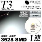T3 マイクロLED 白 ホワイト 3528 SMD 1連 / micro球 1球単品 拡散性 LEDバルブ 12V車 メーター球 エアコン球 インパネ