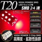 T20ダブル LED SMD24連 LED レッド 赤 /一球売り ストップランプ テールランプ ブレーキランプ T20 シングル 、 T20 ピンチ部違い も 使用可能 LEDバルブ