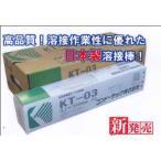 【代引き不可】【送料無料】コンドーKT溶接棒 3.2mm 20kg(約147本)