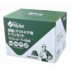 【代引き不可】現場トイレ消耗品/マイレットT-100  【803008】