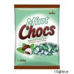【同梱・代引き不可】  ストーク ミントチョコキャンディー 200g×15袋セット