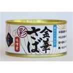 送料無料〔6缶セット〕木の屋石巻水産缶詰 金華さば味噌煮(彩) さば缶 きのや