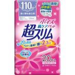 送料無料(まとめ)日本製紙クレシア ポイズ 肌ケアパッド 超スリム 多い時も安心用 20枚 〔×3点セット〕