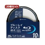 送料無料20個セット VERTEX BD-R 1-4倍速 1回録画用 10枚スピンドルケース BDR-25SP10V4X20