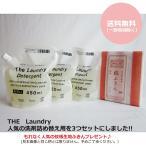 THE LAUNDRY DETERGENT 液体洗剤 詰め替え用3点セット おまけ付き