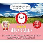 【ポイント消化】香川県産 おいでまい 特Aランク 2合 10月精米で美味!  お米 DM便送料無料 冷めても美味しい♪