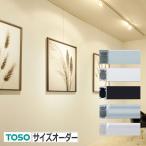 ピクチャーレール トーソー ピクチャーレール T5 ホワイト サイズオーダー 301〜350cm