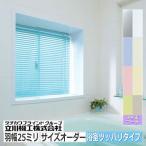 ブラインド 浴室用 アルミブラインドカーテン突っ張り式 フッ素コート色