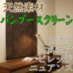 ロールアップスクリーン オーダー ロールアップ竹スクリーン 〜カスリ スクエア ビレッジ ニュアンス