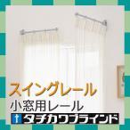 タチカワブラインド 小窓用装飾レール スイングレール(リングランナーなしセット) 長さ約60cm