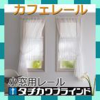 タチカワブラインド 小窓用装飾レール カフェレール 正面付け(カフェクリップなし)セット 60cm