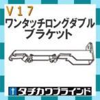 タチカワブラインド カーテンレール V17用 ワンタッチロングダブルブラケット(正面付け)1個