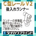 タチカワブラインド カーテンレール  C型レール(V2)用 後入れランナー カラー ホワイト 1個