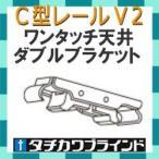 タチカワブラインド カーテンレール  C型レール(V2)用 ワンタッチ天井ダブルブラケット カラー:シルバー 1個