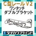 タチカワブラインド カーテンレール  C型レール(V2)用 ワンタッチダブルブラケット(正面付け) カラー:シルバー 1個
