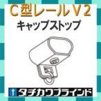 タチカワブラインド カーテンレール  C型レール(V2)用 キャップストップ カラー:ホワイト 1個