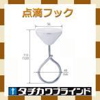 タチカワブラインド カーテンレール 点滴レール(V20アルミ)用 点滴フック(固定式) 1個