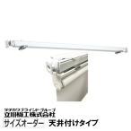 立川機工製ロールスクリーン用 テンションバー サイズオーダー 幅 25cm〜120cm