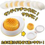 ゆでたまご エッグスライサー ゆで卵カッター カットタマゴ スライサー キッチンツール 送料無料
