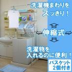 ランドリーラック 【日本製バスケット】2個付 洗濯機周り サニタリー