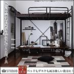 3段階可動式デスク コンセント付 宮棚付きロフトベッド ベット シングルベッド