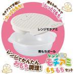 レンジモチアミ モチモチセット レンジで簡単 お餅調理 モチ網 日本製 送料無料