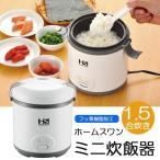 ショッピング炊飯器 ミニ炊飯器 ホームスワン コンパクト炊飯器 1.5合炊き 炊飯ジャー ちょい炊き 送料無料