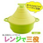 レンジで三役 鍋 タジン鍋 簡単 シリコン製 蒸し料理 収納簡単 グリーン