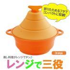 レンジで三役 鍋 タジン鍋 簡単 シリコン製 蒸し料理 収納簡単 オレンジ