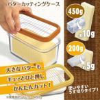 バターカッティングケース バターケース カッター付き 薄切り 便利グッズ 送料無料